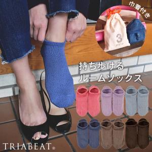 ルームソックス/和紙糸/蒸れない/携帯/巾着/エチケット/かわいい/FITTO 3/TRIABEAT/トリアビート|sanbyoshi-calm