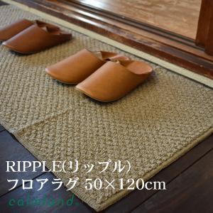 フロアラグ120/RIPPLE/リップル/日本製/calmland/カームランド|sanbyoshi-calm