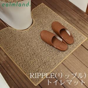 トイレマット/RIPPLE/リップル/日本製/calmland/カームランド|sanbyoshi-calm