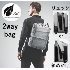リュック メンズ バックパック cai リュックサック 大容量  通勤 通学 旅行バッグ 2way  斜めがけ 通勤バッグ P-5122|sancai