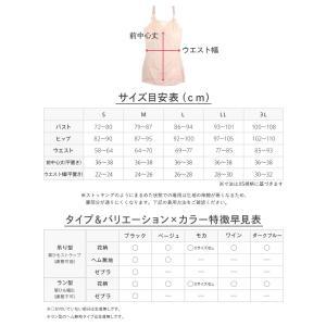 補正下着 ボディスーツ ボディシェイパー キャミソール 大きいサイズ 日本製 お腹引き締め 送料無料 S M L LL 3L|sancha|20