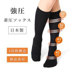 着圧ソックス 靴下 レディース 着圧 ソックス レディース靴下 寝るとき 白 黒 日本製|sancha