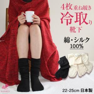 冷えとり靴下 4枚重ね履き 4枚セット 5本指靴下 靴下 レディース ソックス 冷えとり 5本指 レディース靴下 冷え性 冷え性対策 絹 綿 シルク コットンの画像