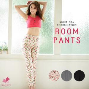 ルームパンツ パジャマ レディース  ルームウェア 部屋着 下 おやすみルームパンツ|sancha