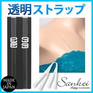 透明ストラップ(フリー)ブラストラップ クリアーストラップ 替えストラップ ストラップ 透明 日本製|sancha