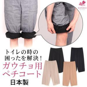 日本製★トイレ時にパンツの裾が床につかない♪ ★ガウチョ用ペチコート Sサイズ(ウエスト58-64c...