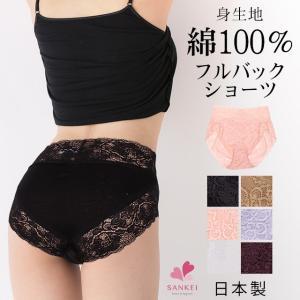 ショーツ レディース 下着女性ショーツのみ フルバック パンツ下着 パンツ 下着 下着女性 女性下着 レース 綿 綿100% コットン 日本製|sancha