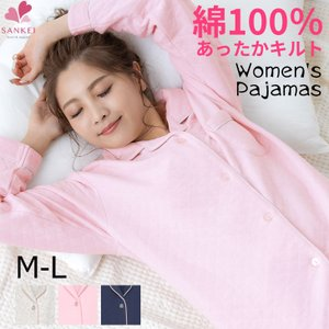 【送料無料】表裏綿100%の優しい肌ざわり♪パジャマ