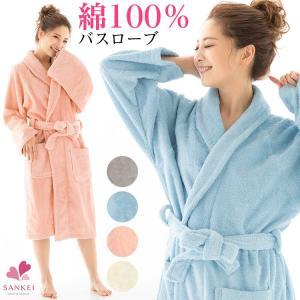 綿100%★お風呂上りに羽織ってSEXY♪バスローブ