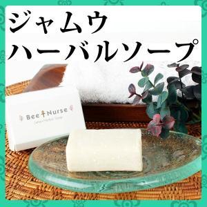 ジャムウソープ(JM-003)石鹸/デリケートゾーンケア/臭い/くすみ/黒ずみ|sancha