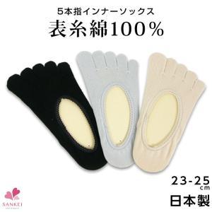 冷え取り靴下 日本製 冷えとり5本指ソックス 冷え取りソックス (232233)(23〜25cm)|sancha