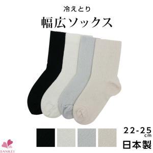冷え取り靴下 幅広ソックス(7820)(22〜25cm)絹/綿|sancha