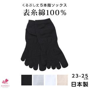 冷え取り靴下 くるぶし丈 冷えとり5本指ソックス(337)(23〜25cm)|sancha