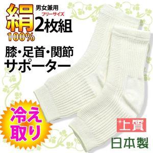 絹サポーター(ひざ・かかと)(198355)(フリー)(男女兼用)|sancha