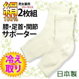 絹サポーター(ひざ・かかと)(102007)(フリー)(男女兼用)|sancha