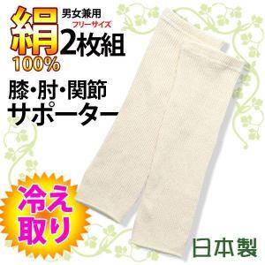絹サポーター(ひじ・ひざ)(S-1)(フリー)(男女兼用)|sancha