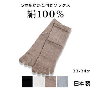 冷え取り 靴下 五本指靴下 冷えとり ひえ取り (725)(22-24cm)|sancha