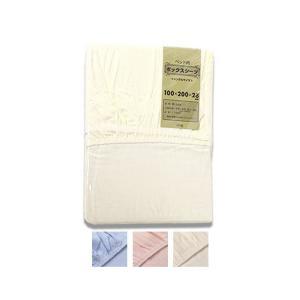 ベッドシーツ ボックスシーツ シーツ カバー シングル 綿100% 綿 日本製 ボックス 100x200x28cm|sancha