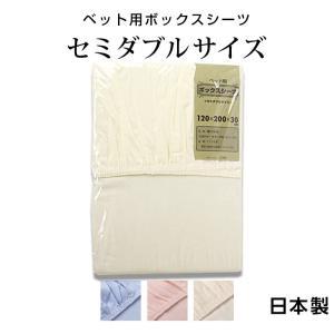 ベッドシーツ セミダブル ボックス ボックスシーツ シーツ ベッド 日本製 綿100% 綿 120x200x28cm|sancha