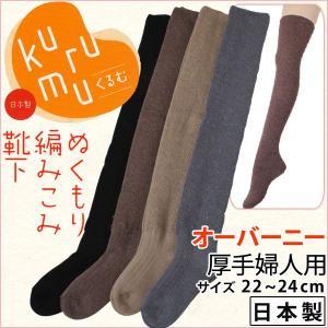 足の冷えないオーバーニーソックス(SKU521573)(22-24cm)|sancha