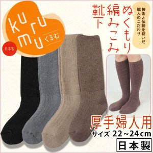 足の冷えないハイソックス(SKU514353/521580)(22-24cm)|sancha