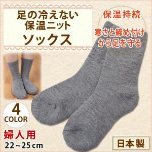 婦人ゴムなし丈伸ばしソックス(7850)(22〜25cm)|sancha