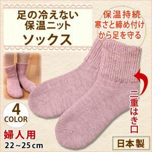 婦人二重はき口(Wクチ)靴下(7850)(22〜25cm)|sancha