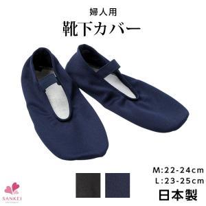 靴下カバー(SKU447453)(M/L)イージーカバー/日本製/スリッパ/フットカバー/無地|sancha