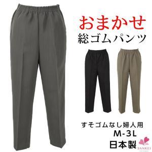 総ゴムパンツ(婦人用)(913)(M/L/LL/3L)/高齢者/お年寄り/日本製/らくらく/ズボン/通院用/無地|sancha