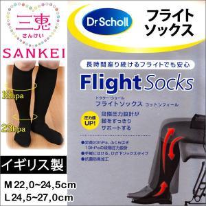 Flight Socksフライトソックスハイソックス(80113)(M,L)(Dr.Scholl)|sancha
