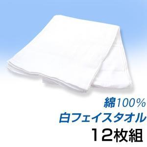 ホワイトフェイスタオル12枚組(SKU573121)(35×88cm)綿100%/綿/コットン/タオル/白無地/白/無地|sancha