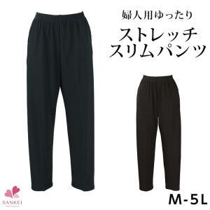 婦人用スリムパンツ(K1-3941)(M/L/LL/3L/4L/5L)ズボン/スラックス/ストレッチ/スリム|sancha