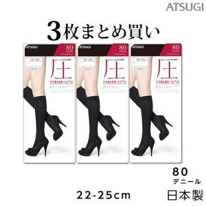 3足組ひざ下丈タイツ(FS5181)(22-25cm)(ATSUGI/ASTIGU)日本製/アツギ/着圧/ソックス/靴下/くつ下/80D/80デニール/発熱/ヌードトウ/無地