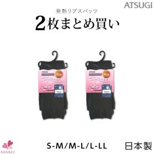 2足組発熱リブスパッツ(S-M M-L L-LL)(Comfort)アツギ atsugi コンフォート ウールライン 吸湿発熱 レギンス sancha