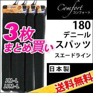 3足組スパッツ(JM-L JJM-L)(Comfort)レギンス 180デニール ゆったりサイズ アツギ atsugi コンフォート スエードライン|sancha