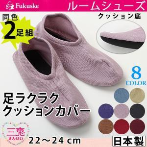 同色2足組ルームシューズ(2386-868)(22-24cm)日本製/婦人用/ルームシューズ/無地|sancha