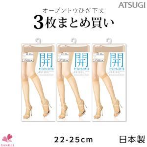 3足組ショートストッキング(FS5000)(ASTIGU)(22-25cm)アツギ/ストッキング アツギ/atsugi/クチゴム快適/伝線しにくい|sancha