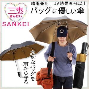 バッグに優しい傘(BAG-3F55-UH)(55cm)(FIVE STAR)無地/晴雨兼用傘/折りたたみ傘/日傘/UV/Shu'sSelection|sancha