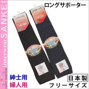ロングサポーター (男女兼用)(SKU198287)(男女兼用フリー)エクス ロング サポーター 日本製 フリーサイズ 無地|sancha