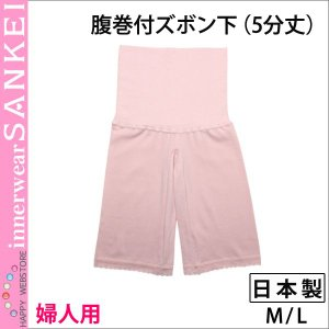 婦人用腹巻付きズボン下(5分丈)(3565)(M L)日本製 ズボン下 腹巻付 ゆったり あったか 暖かい 遠赤外線 ひざ上丈|sancha