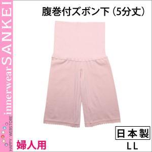 婦人用腹巻付きズボン下(5分丈)(3566)(LL)日本製 ズボン下 腹巻付 ゆったり あったか 暖かい 遠赤外線 ひざ上丈|sancha