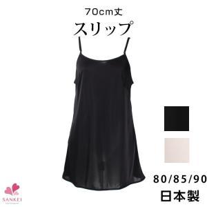婦人用日本製スリップ(70cm丈)(1116)(80 85 90)インナー ドレス スリップ キャミソール70cm 日本製 無地