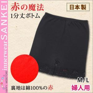 婦人赤の魔法1分丈ボトム(23017)(M L)赤い肌着 赤い下着 赤パンツ 還暦祝い 日本製 赤 無地 申年 さる年 赤パン|sancha