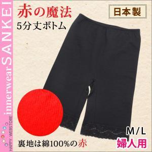婦人赤の魔法5分丈ボトム(23317)(M L)赤い肌着 赤い下着 赤パンツ 還暦祝い 日本製 赤 無地 申年 さる年 赤パン|sancha
