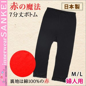 婦人赤の魔法7分丈ボトム(23417)(M L)赤い肌着 赤い下着 赤パンツ 還暦祝い 日本製 赤 無地 申年 さる年 赤パン|sancha