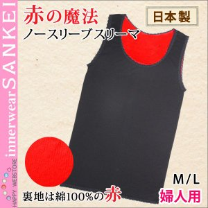 婦人赤の魔法ノースリーブスリーマ(23617)(M L)赤い肌着 赤い下着 赤パンツ 還暦祝い 日本製 赤 無地 申年 さる年|sancha