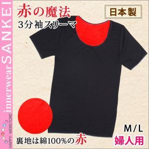 婦人赤の魔法3分袖スリーマ(23817)(M L)赤い肌着 赤い下着 赤パンツ 還暦祝い 日本製 赤 無地 申年 さる年|sancha