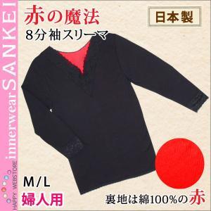婦人赤の魔法8分袖スリーマ(23927 565188)(M L)赤い肌着 赤い下着 赤パンツ 還暦祝い 日本製 赤 無地 申年 さる年|sancha