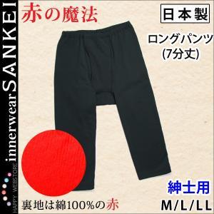 紳士裏赤肌着ロングパンツ(7分丈)(SKU626155)(M L LL)赤い肌着 赤い下着 赤パンツ 還暦祝い 日本製 赤 無地 申年 赤い下着|sancha