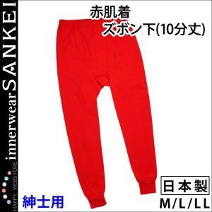 紳士赤肌着ズボン下(10分丈)(SKU626216)(M L LL)赤い肌着 赤い下着 赤パンツ 還暦祝い 日本製 赤 無地 申年 赤い下着|sancha